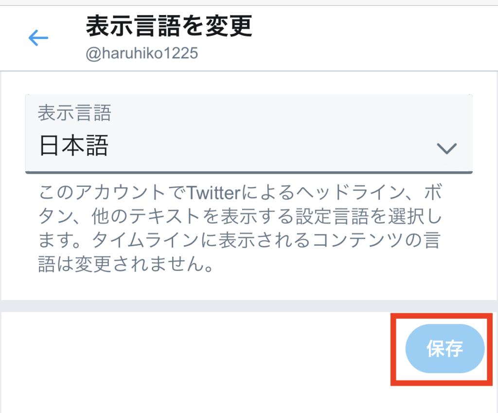 英語 twitter センシティブ 解除