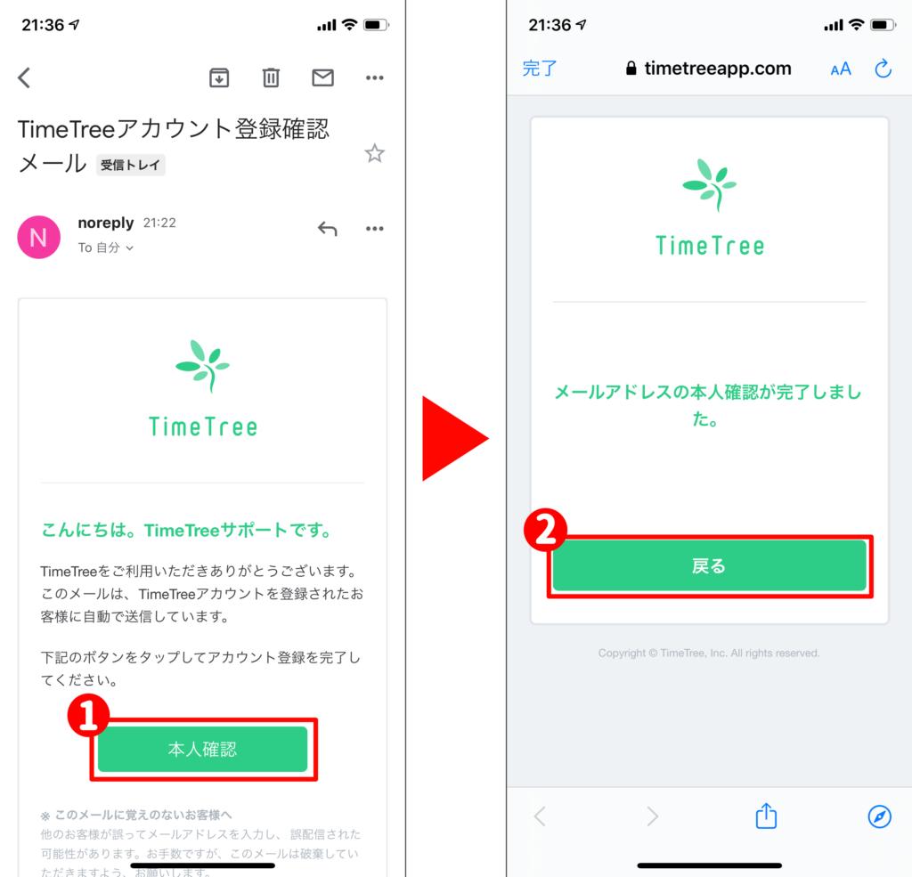 time tree web 版