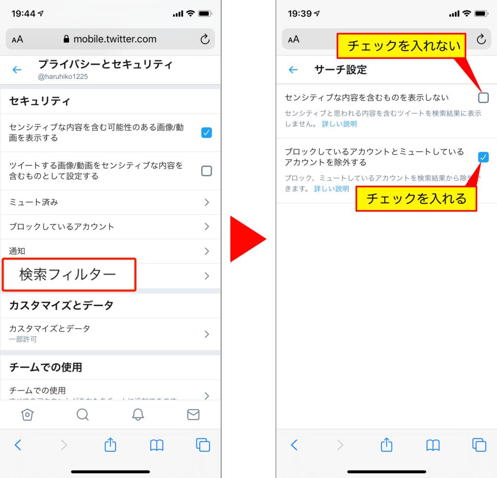 twitter センシティブ 解除 方法 iphone