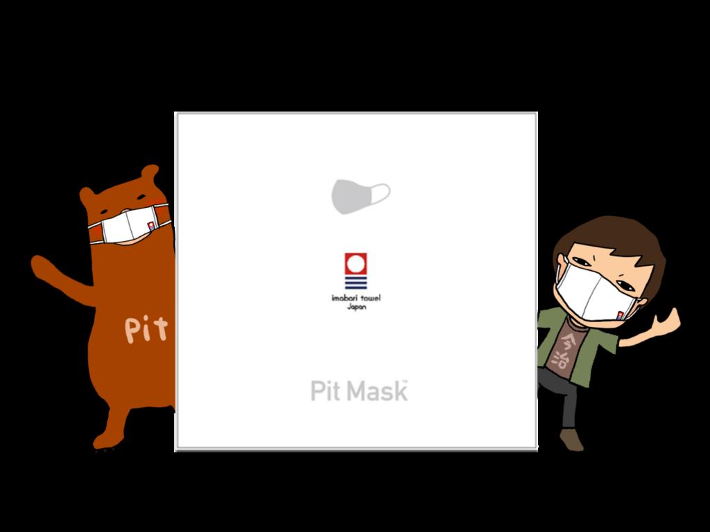 今治のピットマスクが超高性能すぎる