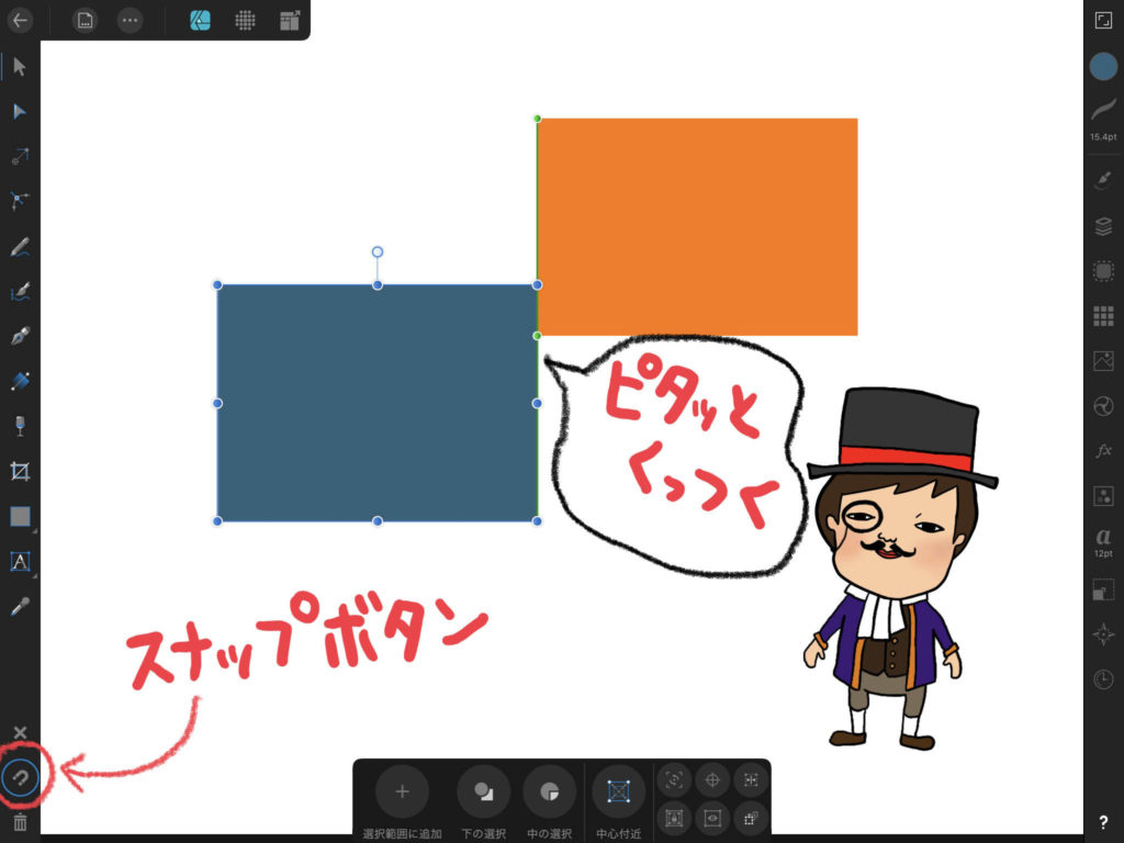 iPad用Affinity Designerのスナップを使いこなす