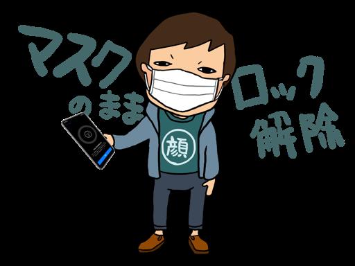 マスクを着けたままiPhoneのFace IDのロックを解除する方法