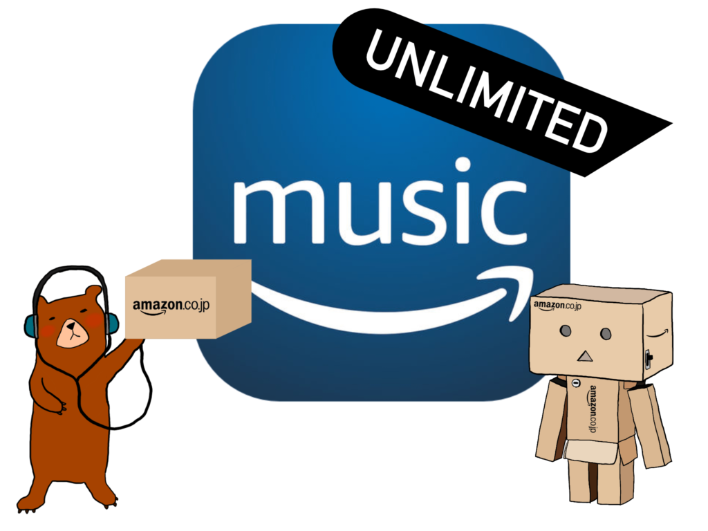 Amazon Music Unlimited無料キャンペーン