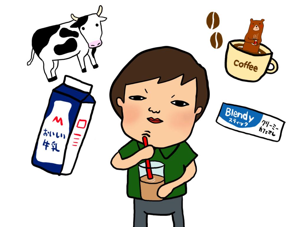 インスタントカフェオレ 冷たい牛乳で飲むブレンディスティック
