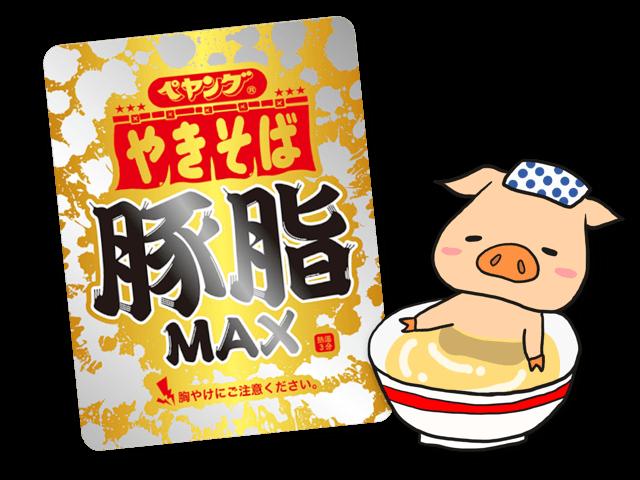 【胸やけ】ペヤング 豚脂MAX やきそばを食べる。