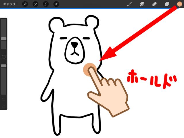 Procreateの塗りつぶし(ColorDrop)の使い方