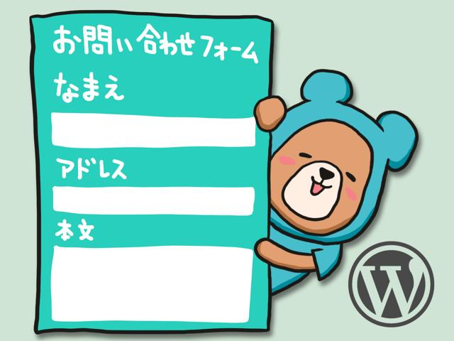 WordPressにお問い合わせフォームを設置する方法