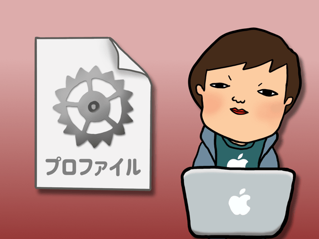 Apple DeveloperでIdentifiers登録してプロファイルを作成する方法。