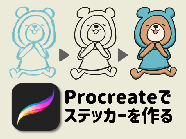 Procreate(プロクリエイト)でLineスタンプやiOSステッカーを作る方法。