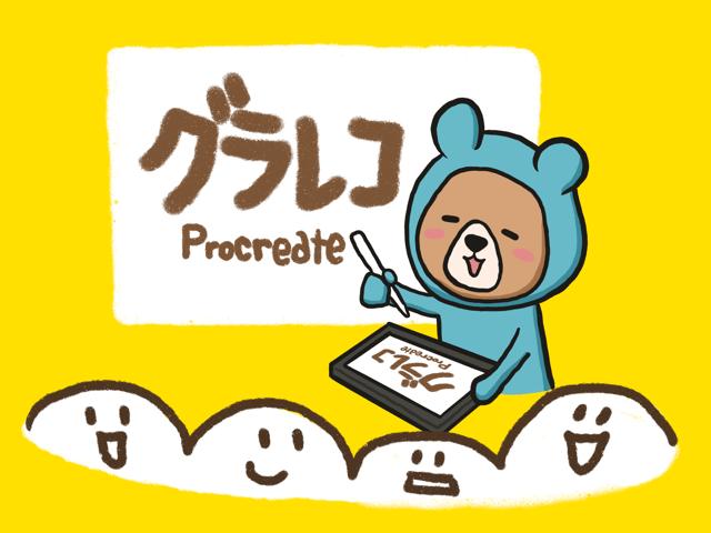 Procreate(プロクリエイト)でグラレコをする方法。