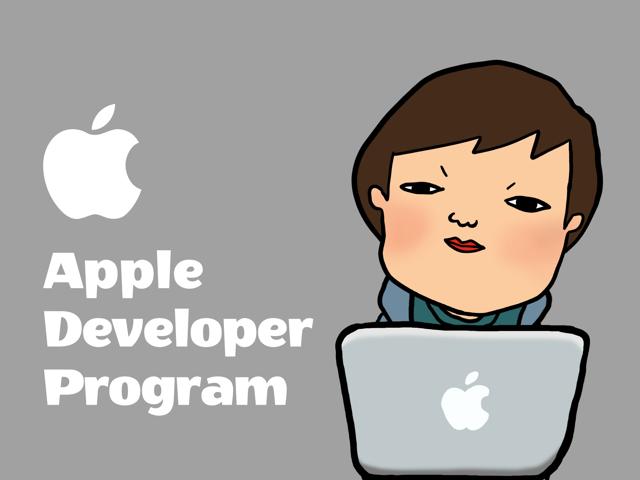 Apple Developer Program(アップルデベロッパープログラム)の登録方法