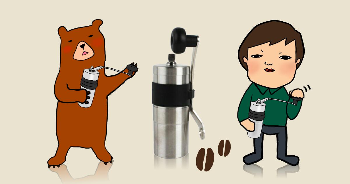 ミル 使い方 コーヒー