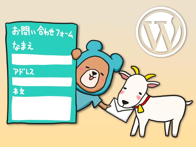 WordPressのお問い合わせに返信できるようにする方法