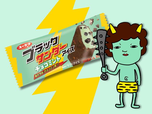 ブラックサンダーチョコミントアイスを食べて見た。