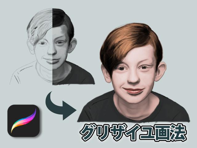 Procreateでグリザイユ画法の人物の描き方。