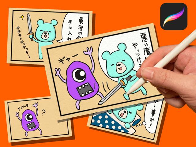 Procreate(プロクリエイト)で4コマ漫画を描く方法。
