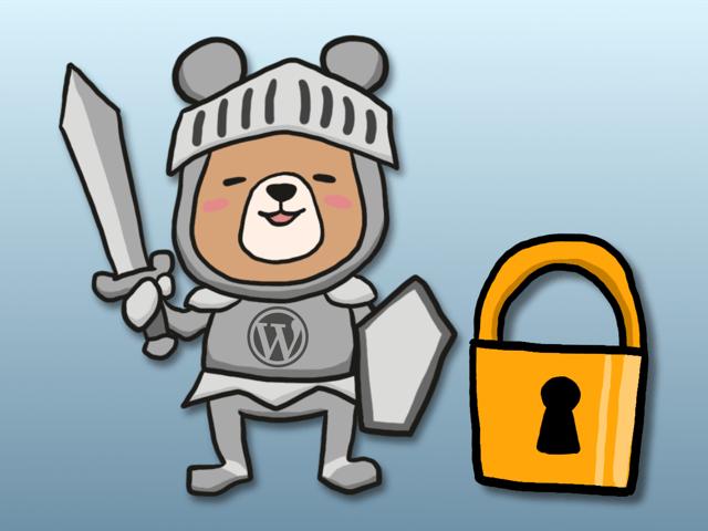 Wordpressでプライバシーポリシーを設定する。