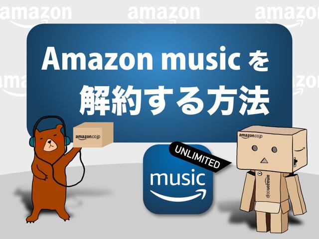 amazon musicを解約する方法