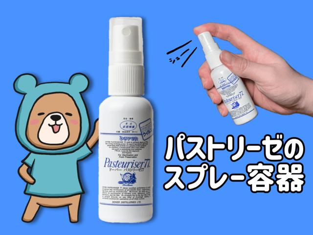 【除菌】パストリーゼ公式のミニスプレー容器