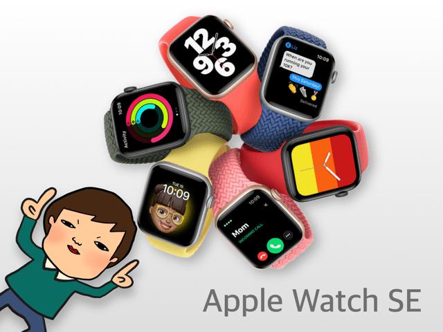Apple Watch 6と迷って結局SEを買った
