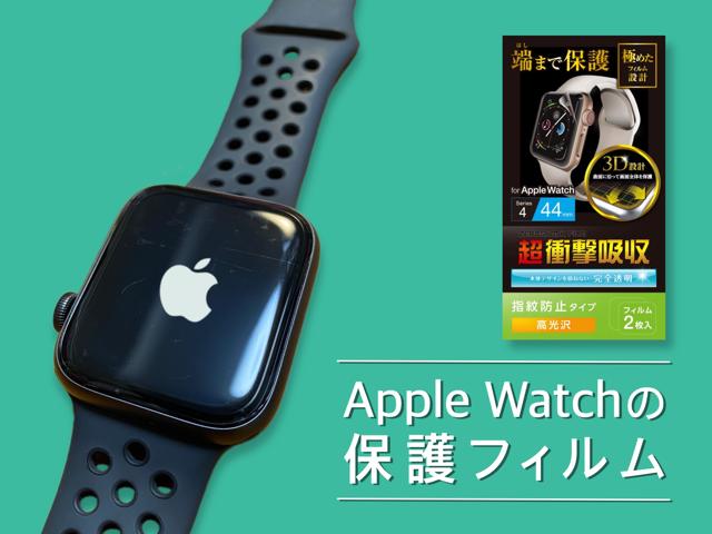 【貼り方】Apple Watchに保護フィルムを貼ろう