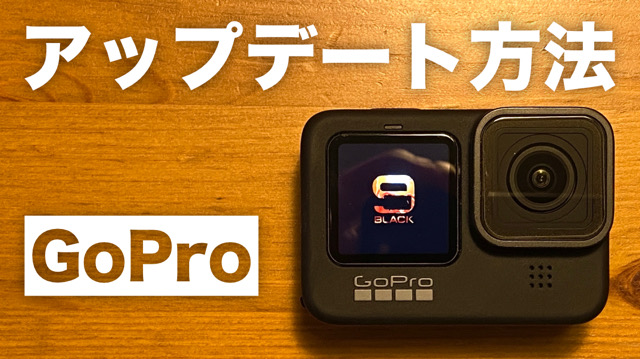 GoProのアップデート方法